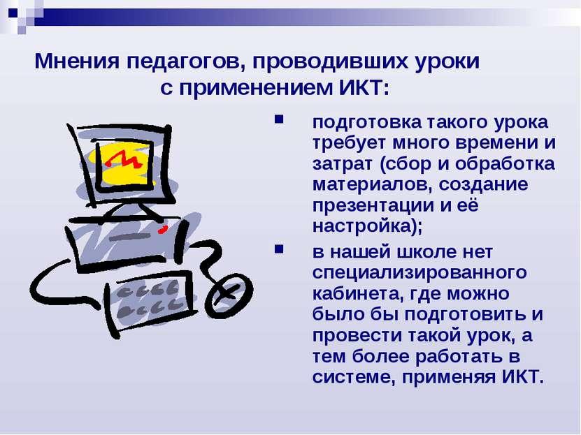 Мнения педагогов, проводивших уроки с применением ИКТ: подготовка такого урок...