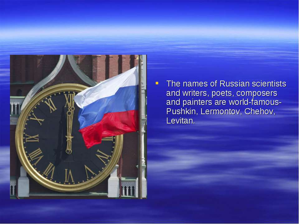The names of Russian scientists and writers, poets, composers and painters ar...