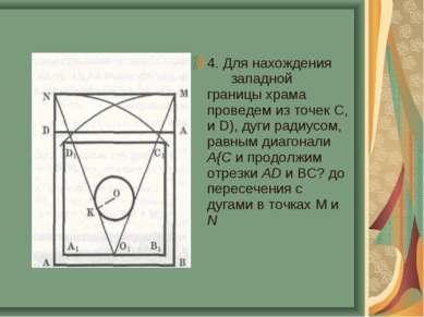 4. Для нахождения западной границы храма проведем из точек С, и D), дуги ради...