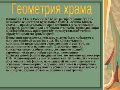Начиная с XI в. в России все более распространяются так называемые крестово-к...