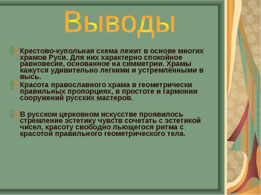Крестово-купольная схема лежит в основе многих храмов Руси. Для них характерн...