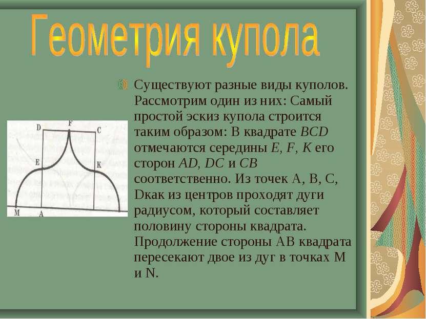 Существуют разные виды куполов. Рассмотрим один из них: Самый простой эскиз к...