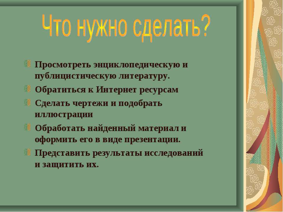 Просмотреть энциклопедическую и публицистическую литературу. Обратиться к Инт...