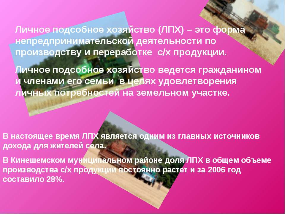 Личное подсобное хозяйство (ЛПХ) – это форма непредпринимательской деятельнос...