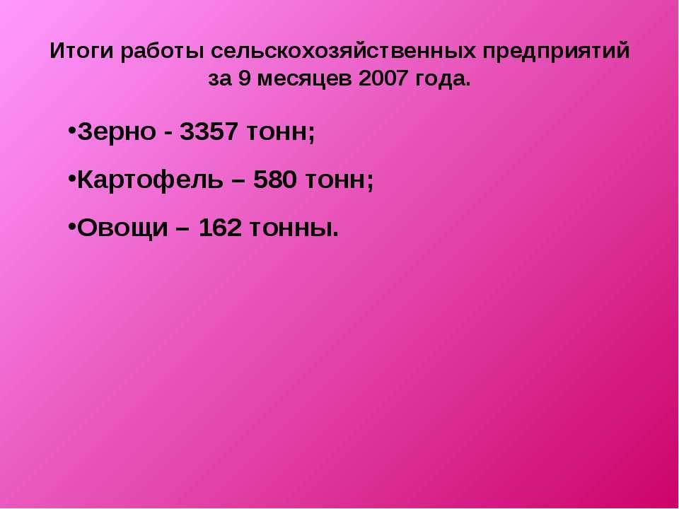 Итоги работы сельскохозяйственных предприятий за 9 месяцев 2007 года. Зерно -...