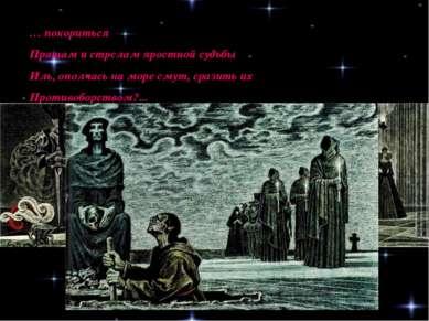 … покориться Пращам и стрелам яростной судьбы Иль, ополчась на море смут, сра...