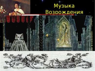 Музыка Возрождения