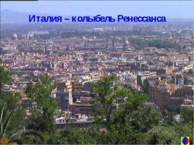 Италия – колыбель Ренессанса