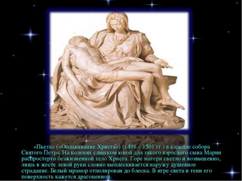 «Пьета» («Оплакивание Христа») (1498 – 1501 гг.) в капелле собора Святого Пет...