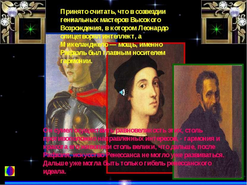 Принято считать, что в созвездии гениальных мастеров Высокого Возрождения, в ...