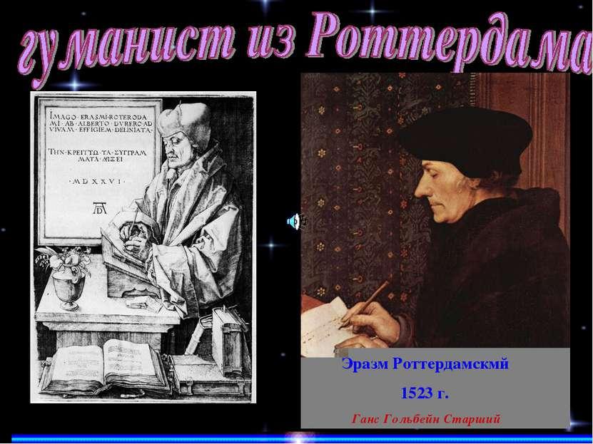 Эразм Роттердамскмй 1523 г. Ганс Гольбейн Старший