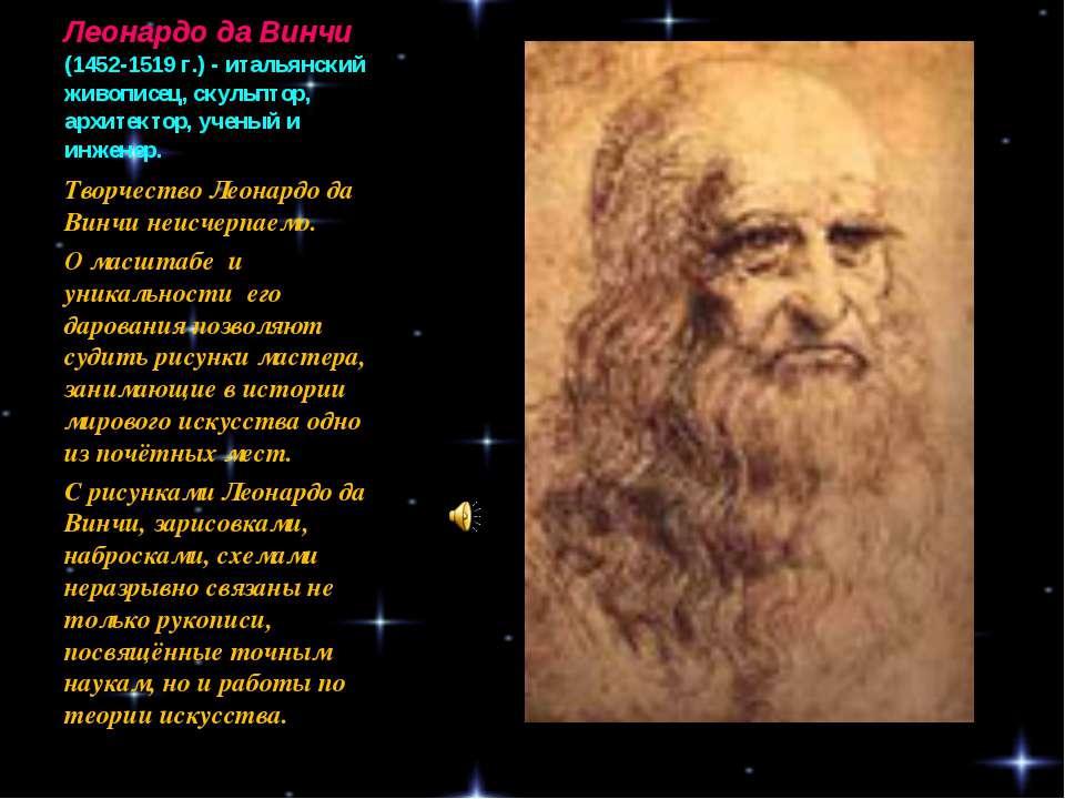 Леонардо да Винчи (1452-1519 г.) - итальянский живописец, скульптор, архитект...