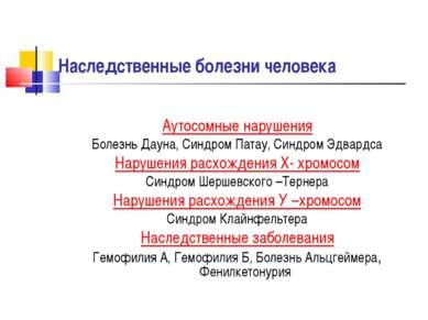Наследственные болезни человека Аутосомные нарушения Болезнь Дауна, Синдром П...