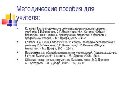 Методические пособия для учителя: Козлова Т.А. Методические рекомендации по и...
