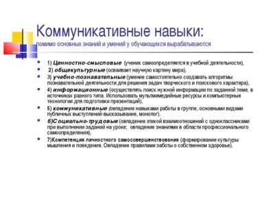 Коммуникативные навыки: помимо основных знаний и умений у обучающихся вырабат...
