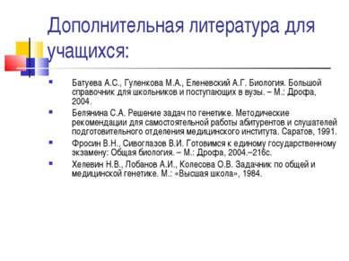 Дополнительная литература для учащихся: Батуева А.С., Гуленкова М.А., Еленевс...