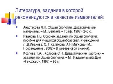Литература, задания в которой рекомендуются в качестве измерителей: Анастасов...