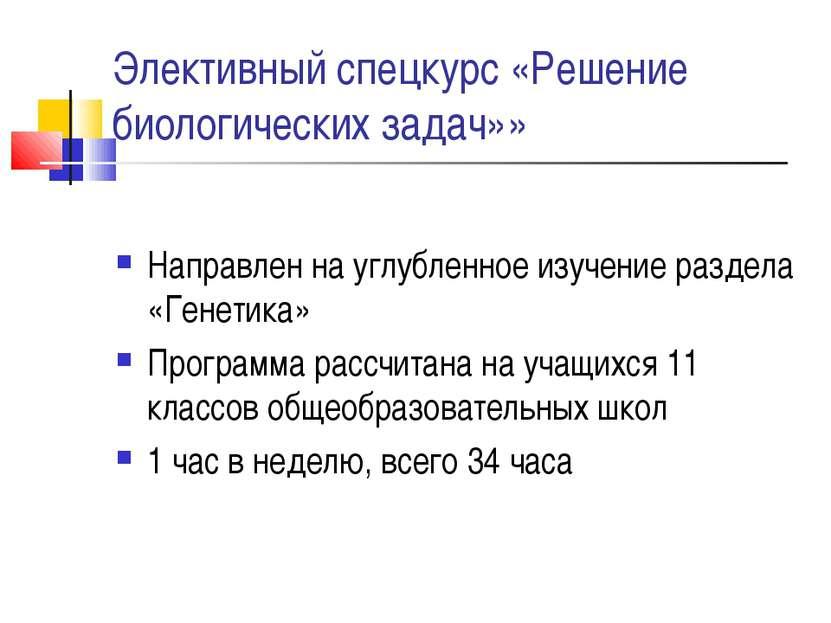 Элективный спецкурс «Решение биологических задач»» Направлен на углубленное и...