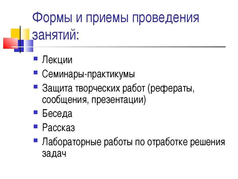 Формы и приемы проведения занятий: Лекции Семинары-практикумы Защита творческ...