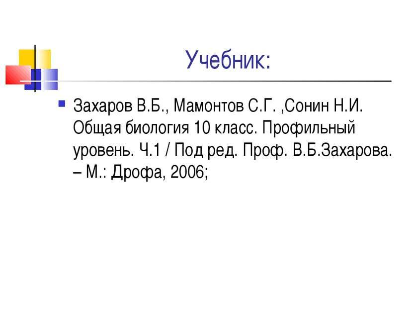 Учебник: Захаров В.Б., Мамонтов С.Г. ,Сонин Н.И. Общая биология 10 класс. Про...