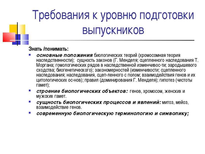 Требования к уровню подготовки выпускников Знать /понимать: основные положени...