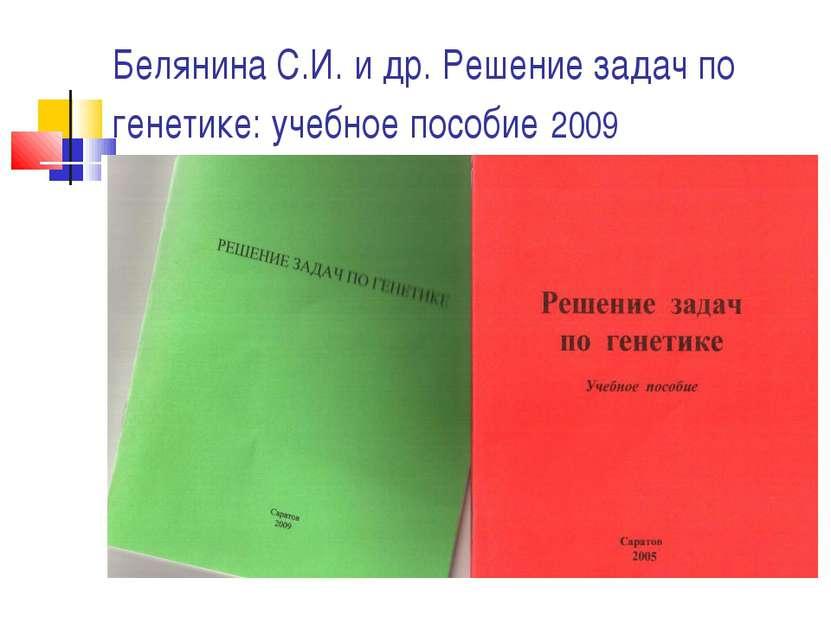 Белянина С.И. и др. Решение задач по генетике: учебное пособие 2009