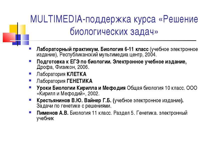 MULTIMEDIA-поддержка курса «Решение биологических задач» Лабораторный практик...