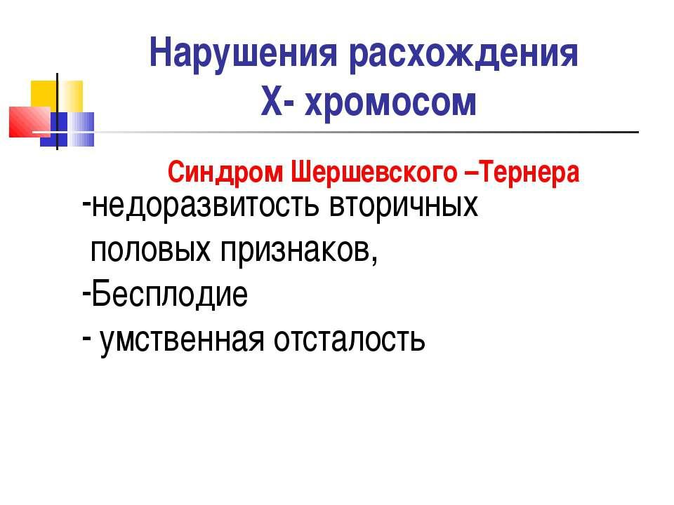 Нарушения расхождения Х- хромосом Синдром Шершевского –Тернера недоразвитость...