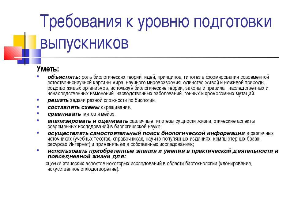 Требования к уровню подготовки выпускников Уметь: объяснять: роль биологическ...