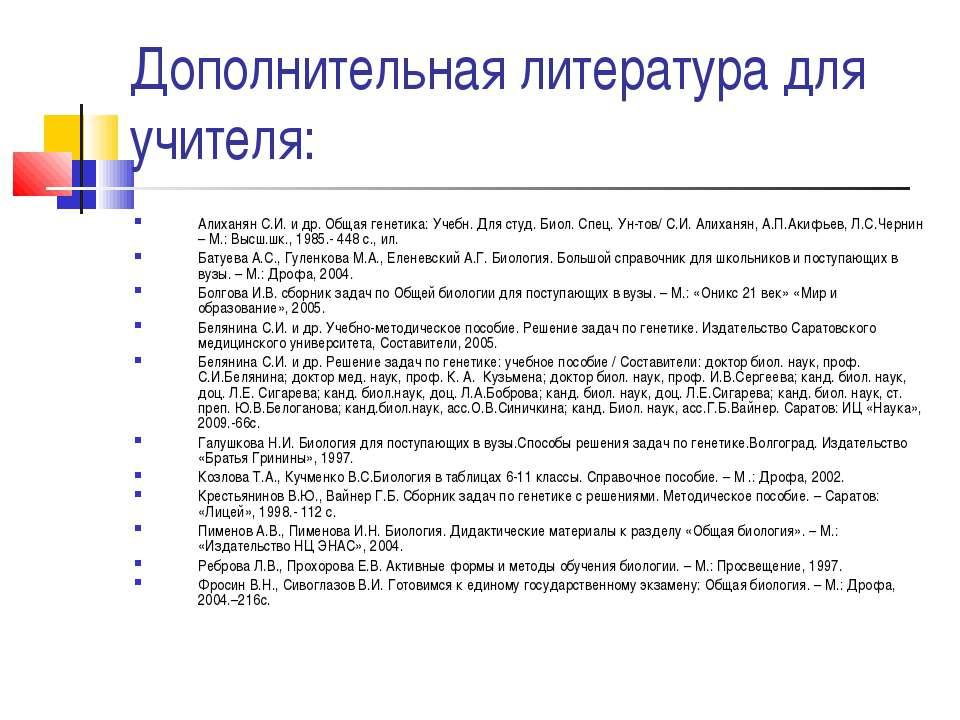Дополнительная литература для учителя: Алиханян С.И. и др. Общая генетика: Уч...