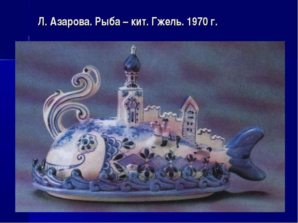 Л. Азарова. Рыба – кит. Гжель. 1970 г.
