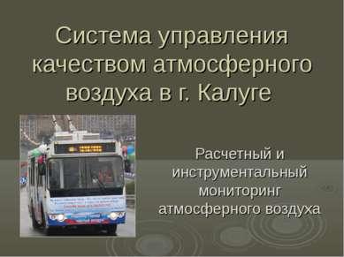Система управления качеством атмосферного воздуха в г. Калуге Расчетный и инс...