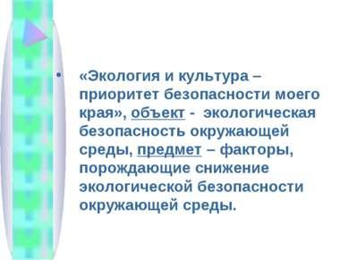 «Экология и культура – приоритет безопасности моего края», объект - экологиче...