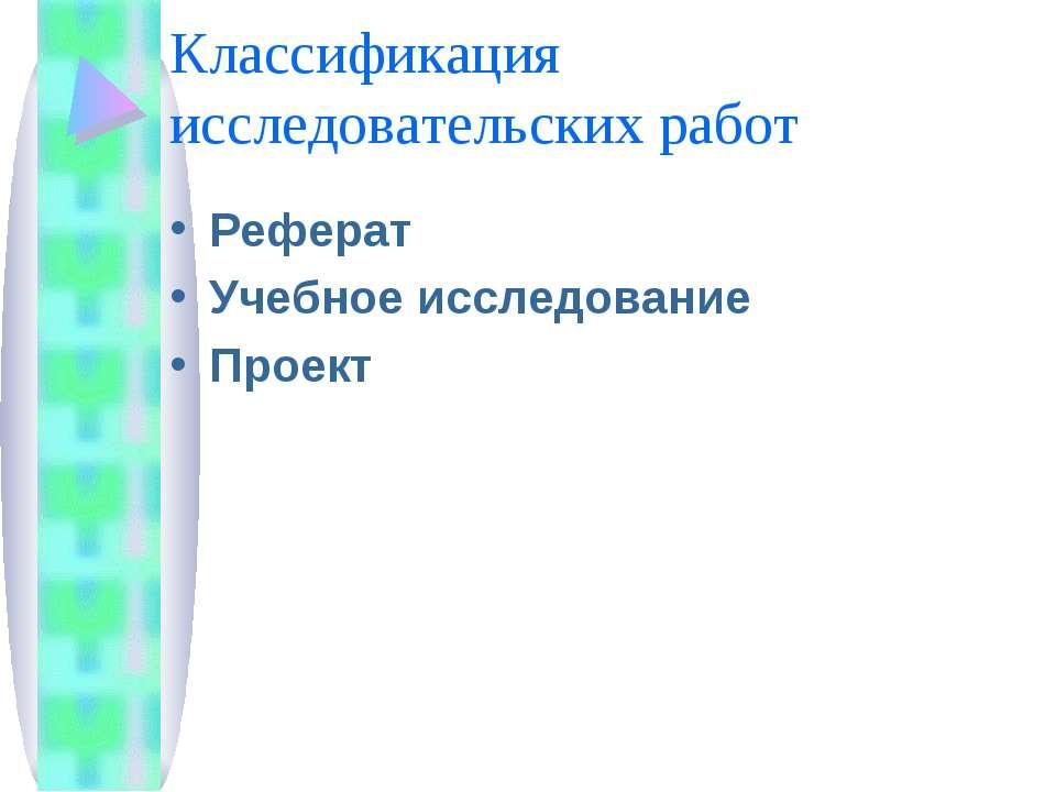 Классификация исследовательских работ Реферат Учебное исследование Проект