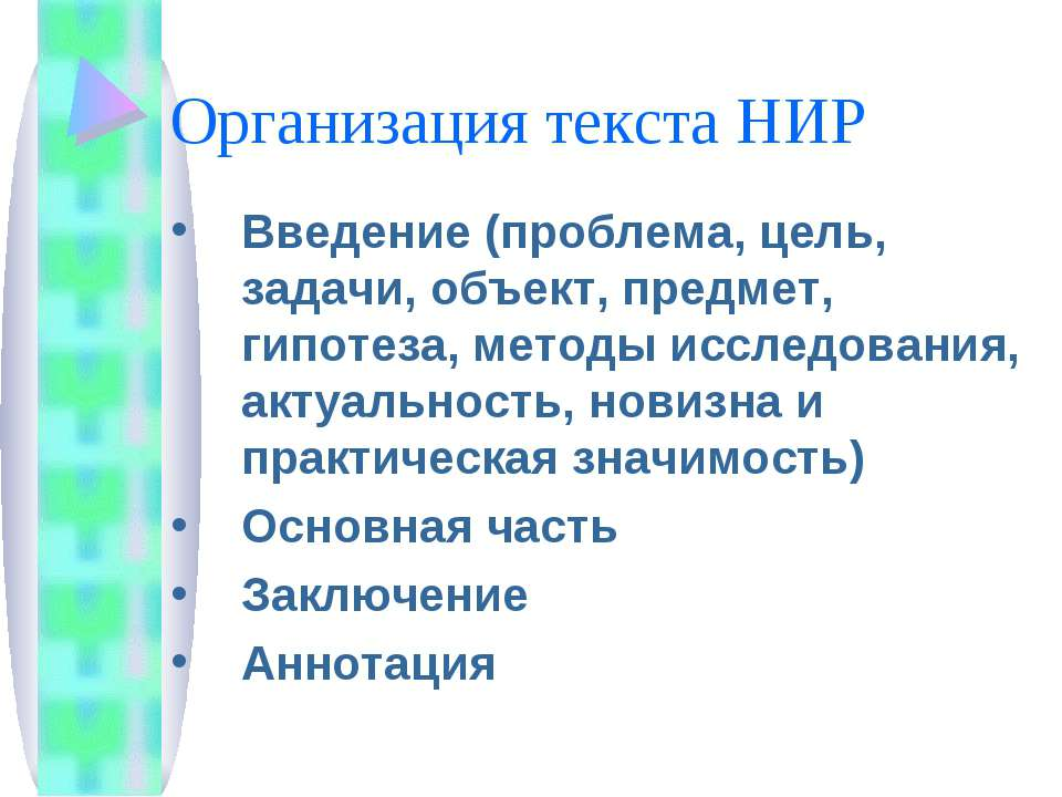 Организация текста НИР Введение (проблема, цель, задачи, объект, предмет, гип...