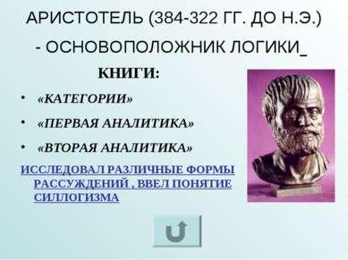 АРИСТОТЕЛЬ (384-322 ГГ. ДО Н.Э.) - ОСНОВОПОЛОЖНИК ЛОГИКИ КНИГИ: «КАТЕГОРИИ» «...