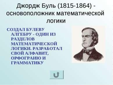 Джордж Буль (1815-1864) - основоположник математической логики СОЗДАЛ БУЛЕВУ ...