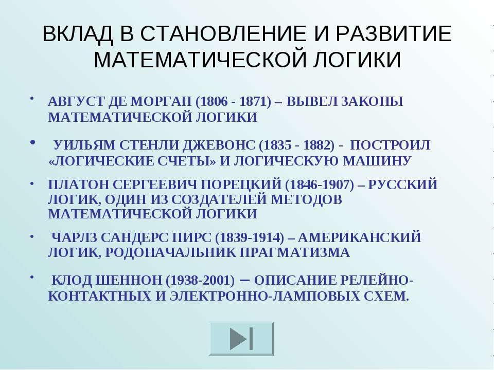 ВКЛАД В СТАНОВЛЕНИЕ И РАЗВИТИЕ МАТЕМАТИЧЕСКОЙ ЛОГИКИ АВГУСТ ДЕ МОРГАН (1806 -...