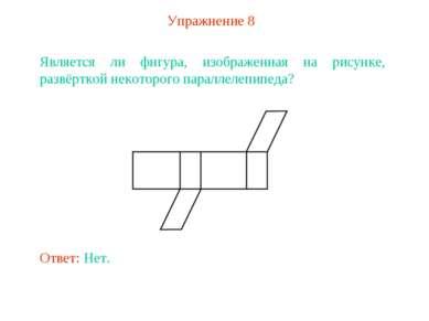 Упражнение 8 Является ли фигура, изображенная на рисунке, развёрткой некоторо...