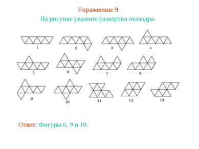 Упражнение 9 На рисунке укажите развёртки октаэдра. Ответ: Фигуры 6, 9 и 10.