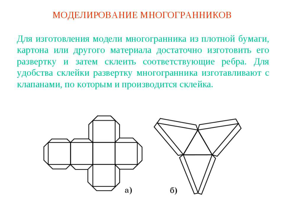 Многогранники из бумаги своими руками 690