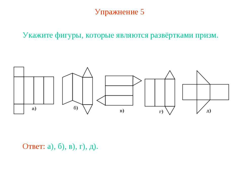 Упражнение 5 Укажите фигуры, которые являются развёртками призм. Ответ: а), б...