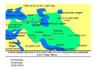 Ильханиды Хулагуиды 1256-1357гг Сафаралиева Севиндж