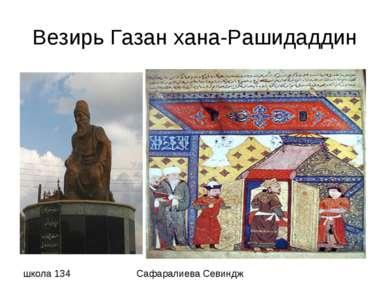 Везирь Газан хана-Рашидаддин Сафаралиева Севиндж