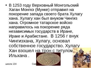 В 1253 году Верховный Монгольский Хаган Монгкэ (Мунке) отправил на покорение ...