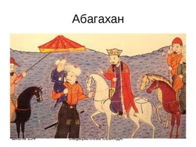 Абагахан Сафаралиева Севиндж