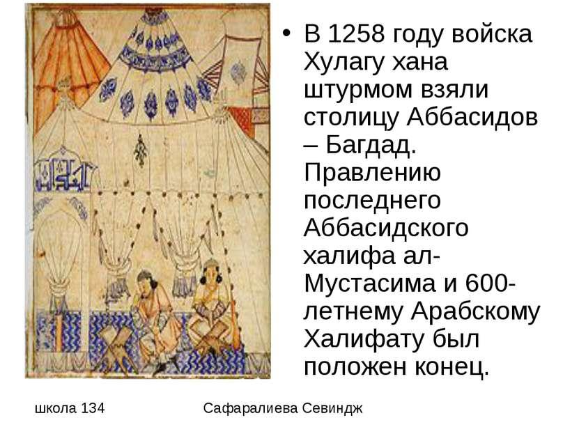 В 1258 году войска Хулагу хана штурмом взяли столицу Аббасидов – Багдад. Прав...