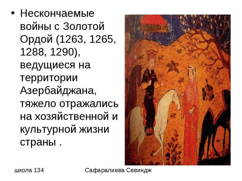Нескончаемые войны с Золотой Ордой (1263, 1265, 1288, 1290), ведущиеся на тер...