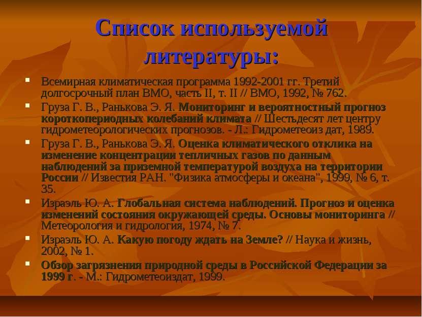 Список используемой литературы: Всемирная климатическая программа 1992-2001 г...