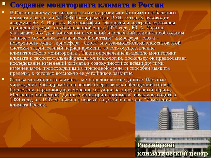 Создание мониторинга климата в России В России систему мониторинга климата ра...